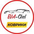 Eva-Chel, Перетяжка салона в Челябинске