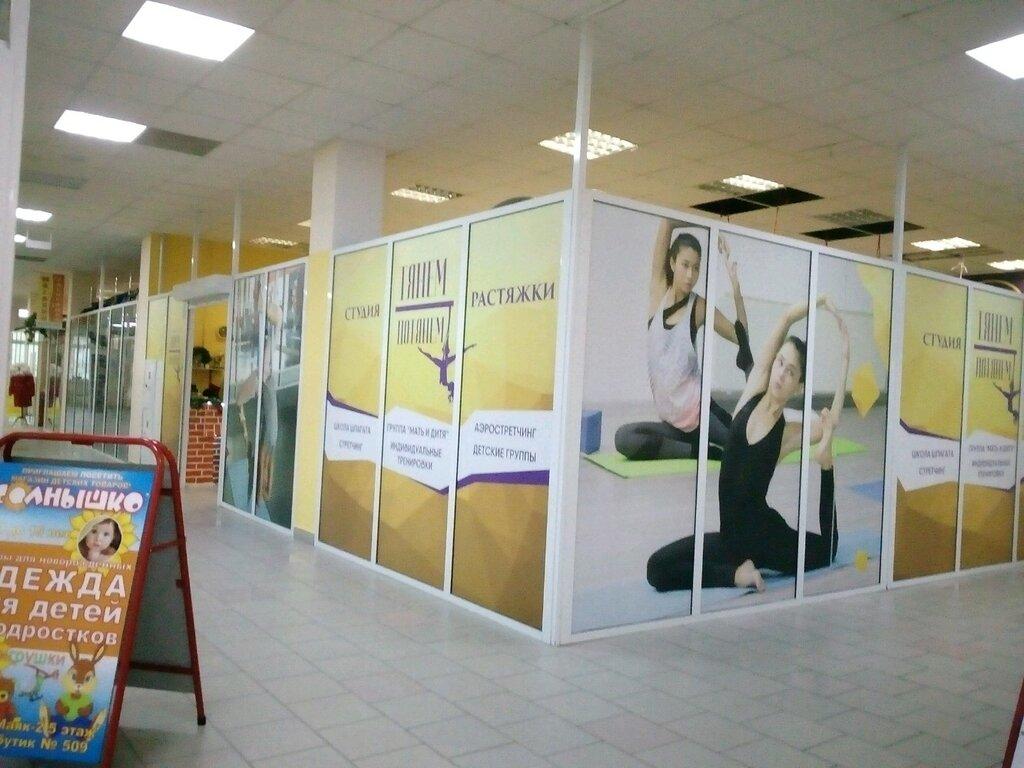 yoga center — Тянем-потянем — Omsk, photo 1
