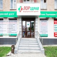 медцентр, клиника — ЛОРздрав — Екатеринбург, фото №9