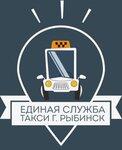 Единая служба такси города Рыбинск