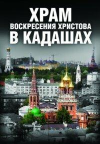 православный храм — Храм Воскресения Христова в Кадашах — Москва, фото №10