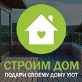 Строим-Дом, Ремонт окон и балконов в Городском округе Вологда