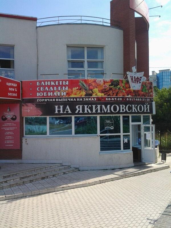 На Якимовской