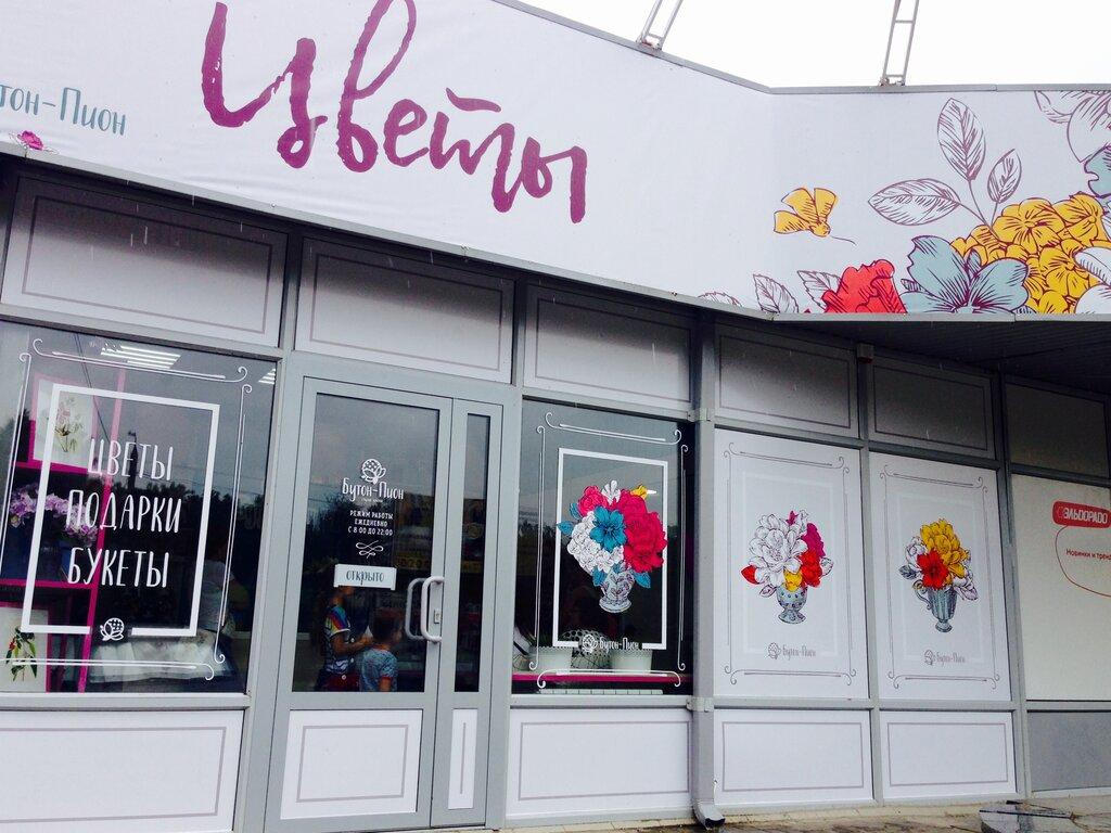 Магазин Цветов Таганрог