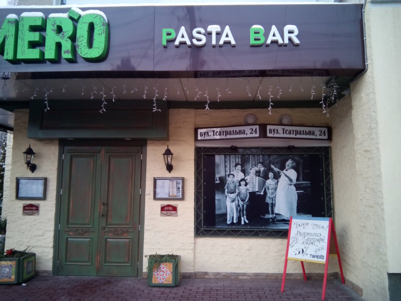 Паста-бар T'Amero