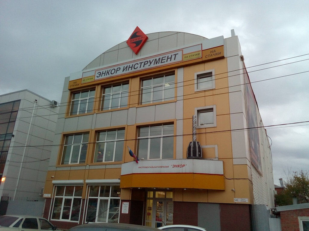 Магазин Энкор В Ростове На Дону