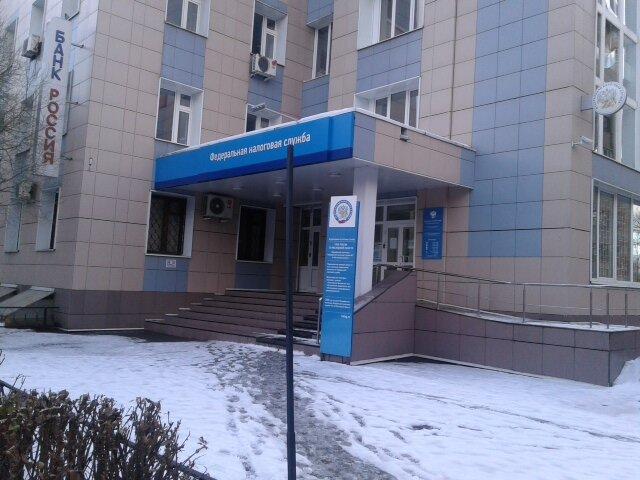 tax auditing — Межрайонная ИФНС России № 2 по Московской области — Korolev, photo 1
