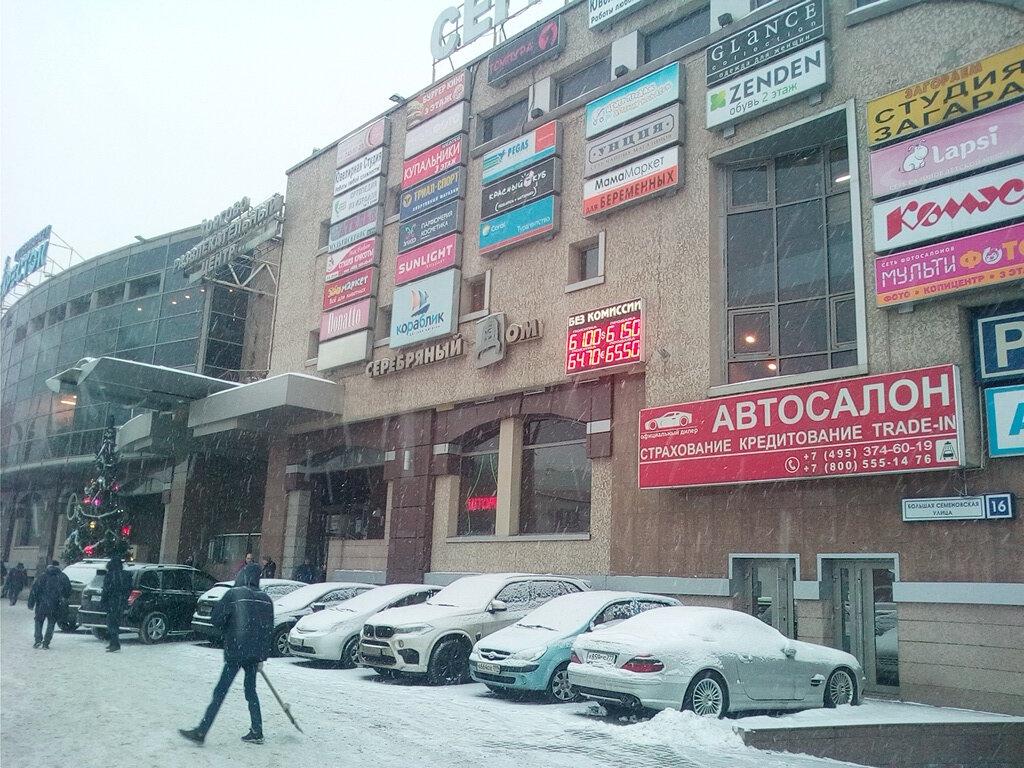 Автосалон сильвер авто москва автосалон москва на каширском шоссе цены