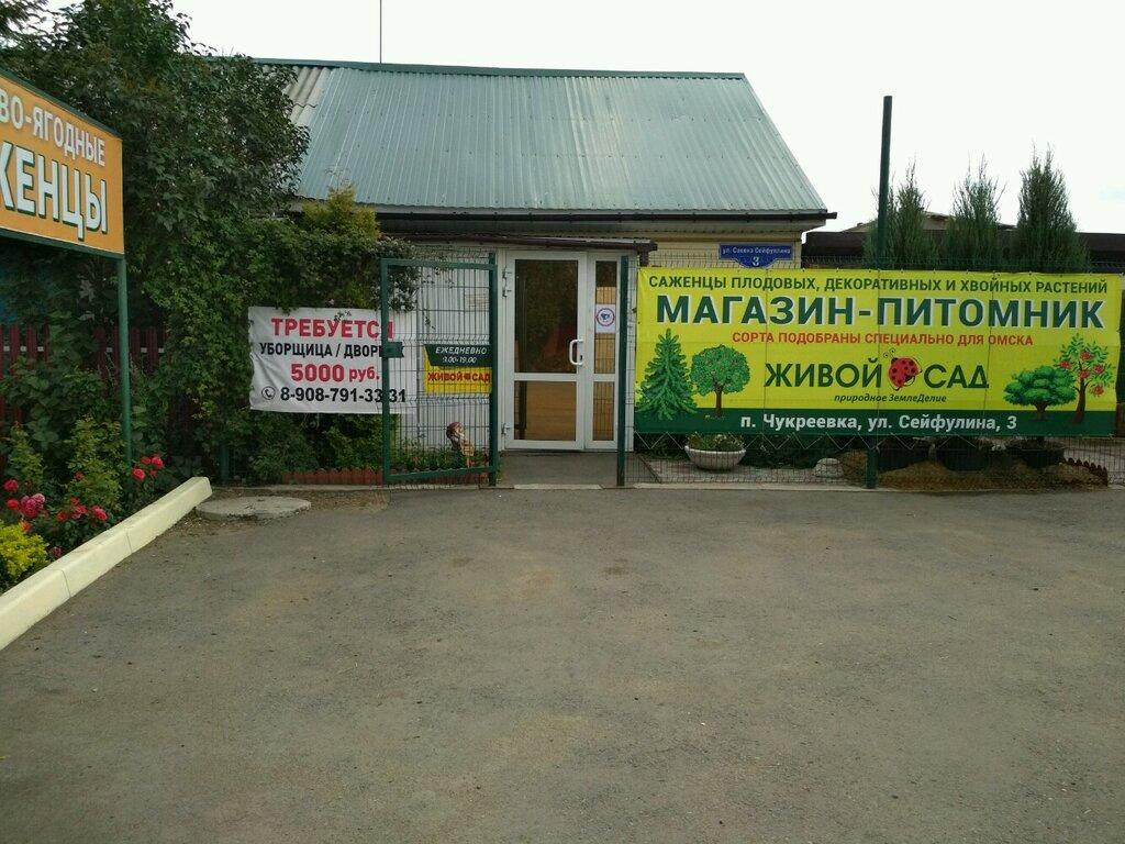 Магазин Питомник Шоп