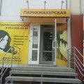 Парикмахерская, Услуги парикмахера в Новосибирской области