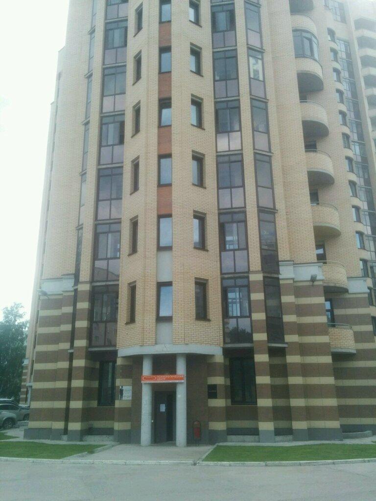 психологическая служба — Психологический центр Меридиан А — Новосибирск, фото №2