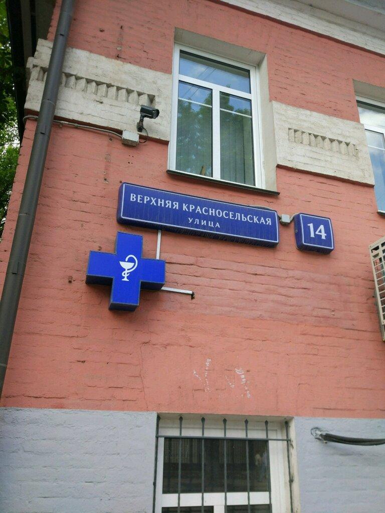 ветеринарная клиника — Станция по борьбе с болезнями животных Центрального административного округа г. Москвы — Москва, фото №3
