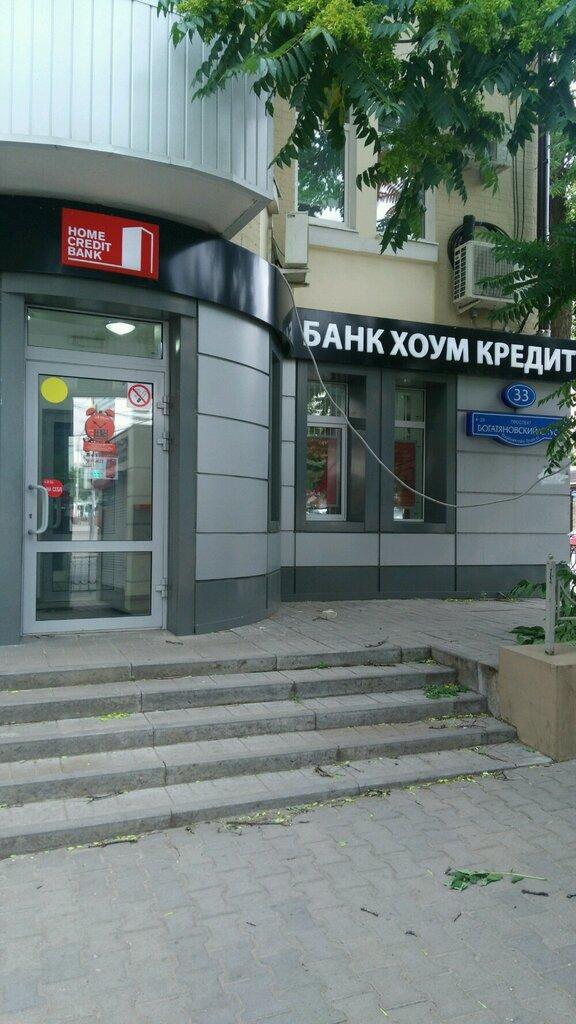 хоум кредит банк в ростове на дону адреса офисовкакая должна быть зарплата чтобы взять кредит 1000000