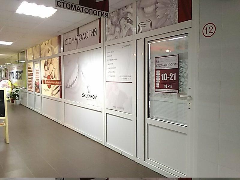 стоматологическая клиника — Скляров Дентал Клиник — Подольск, фото №1