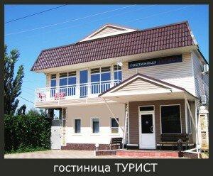 Дубовка-Турист