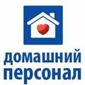 Домашний персонал, Услуги сиделки в Железнодорожном районе