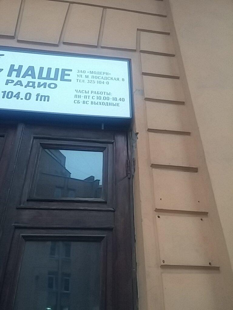 радиокомпания — Наше радио — Москва, фото №1