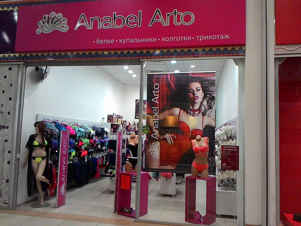 4684833660ada Anabel Arto - магазин белья и купальников, Челябинск — отзывы и фото ...