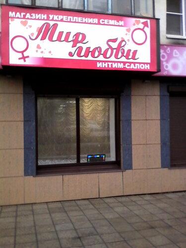 секс шоп мир любви липецк