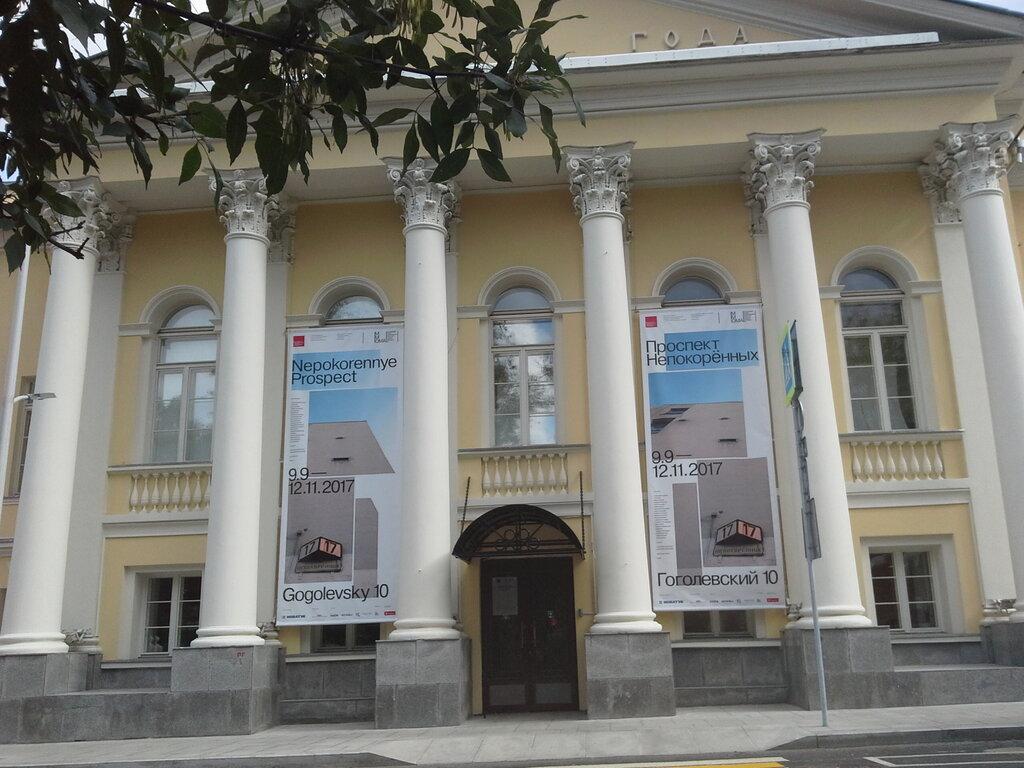 музей — Московский музей современного искусства — Москва, фото №2