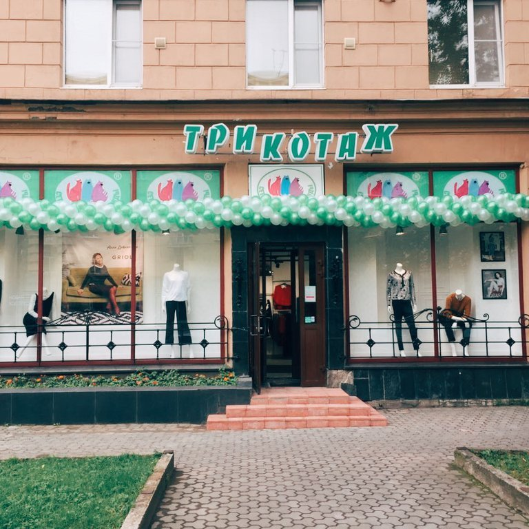 магазин одежды — Трикотаж — Санкт-Петербург, фото №1