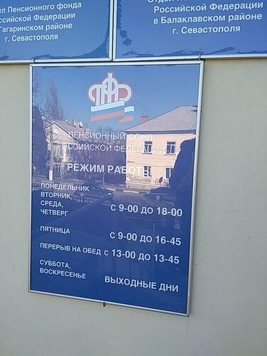 Пенсионный фонд севастополь личный кабинет нахимовский получить пенсию на почте в апреле