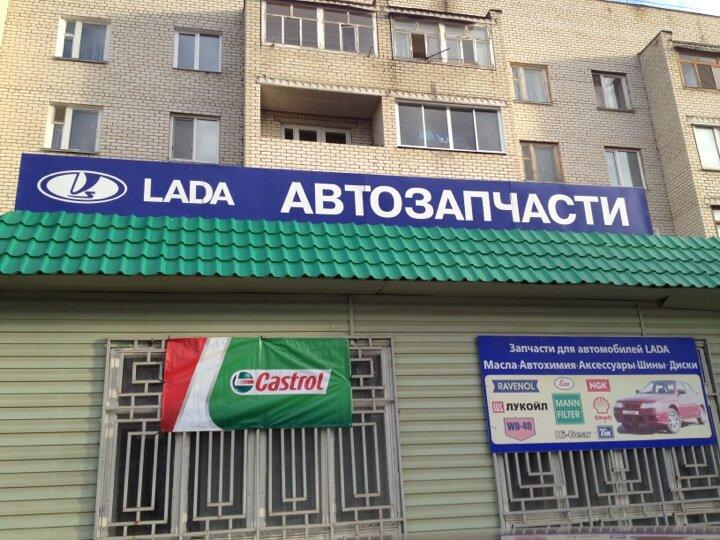 Магазин Лада Рядом Со Мной
