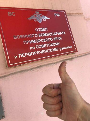 мотоциклов военкомат советсского района г владивостока адрес поделитесь опытом: