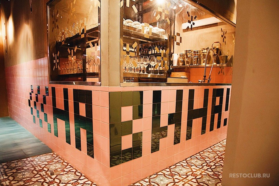 pub, bar — Na Vina! — Санкт-Петербург, фото №1