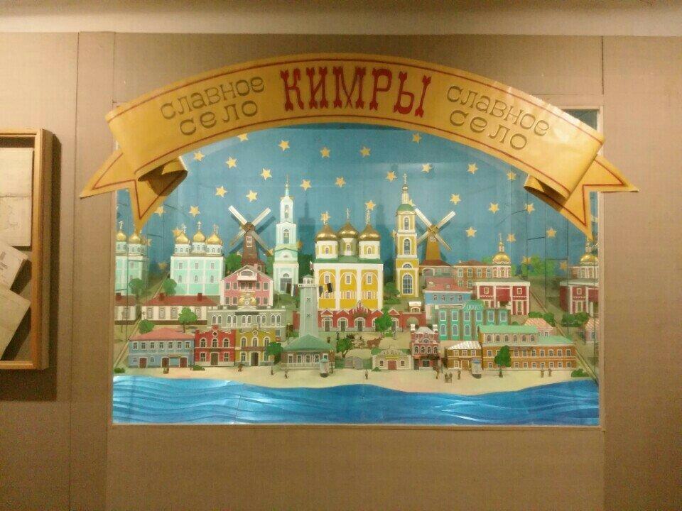 Картинки по запросу кимрский музей