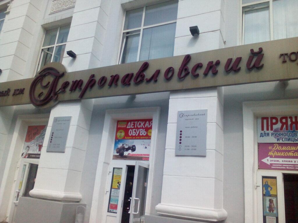 Магазин Петропавловский Пермь Каталог