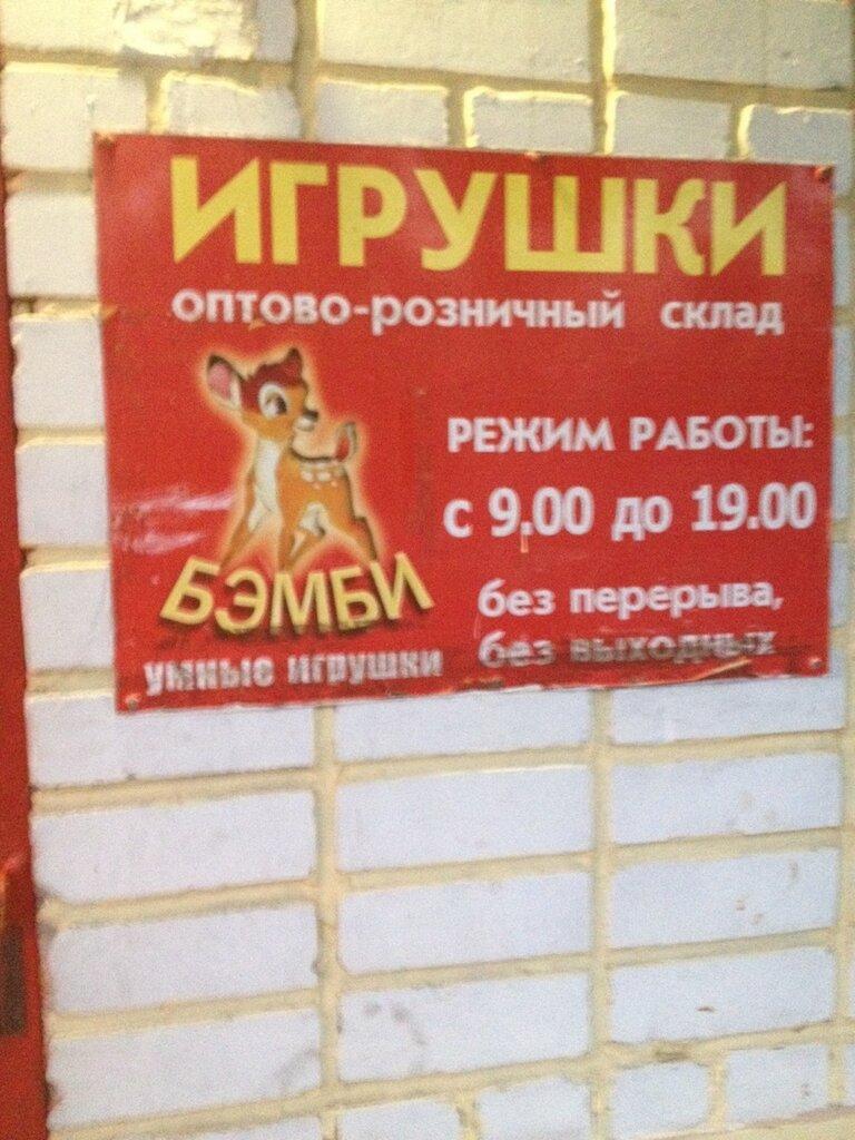Бэмби Магазин Игрушек Волгоград