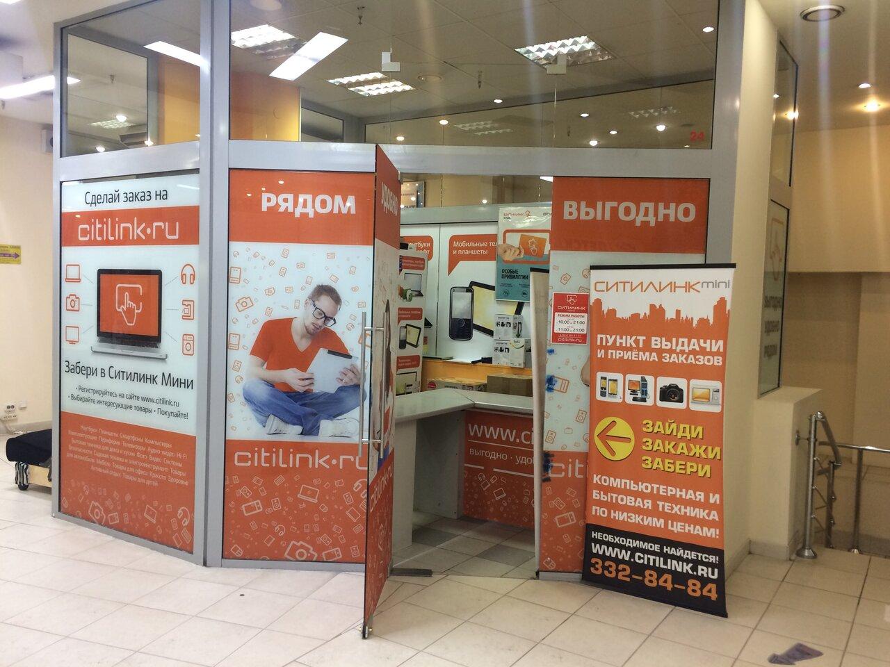 Ситилинк Интернет Магазин Спб На Ленинском