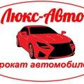 Люкс-авто, Автомобили в Нижневартовске