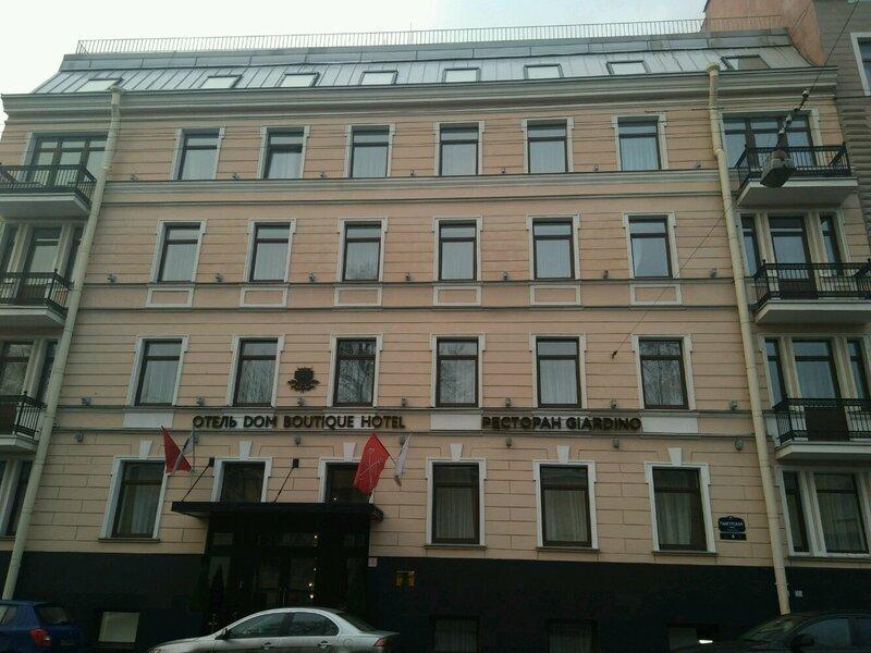 Дом Бутик Отель