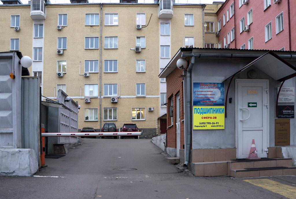 подшипники — Подшипниковая торговая компания Сфера-2В — Москва, фото №5