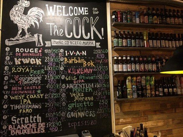бар, паб — The Cock Pub&Shop — Курск, фото №1