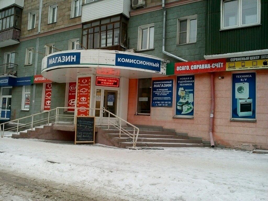 Комиссионный Магазин Новосибирск Бытовой