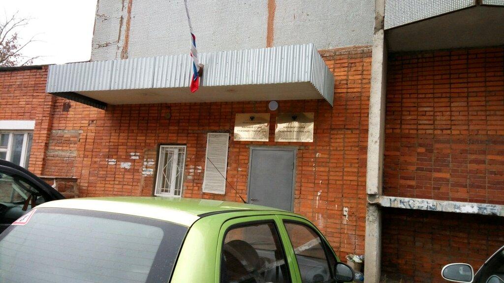 Мировой суд 69 киров