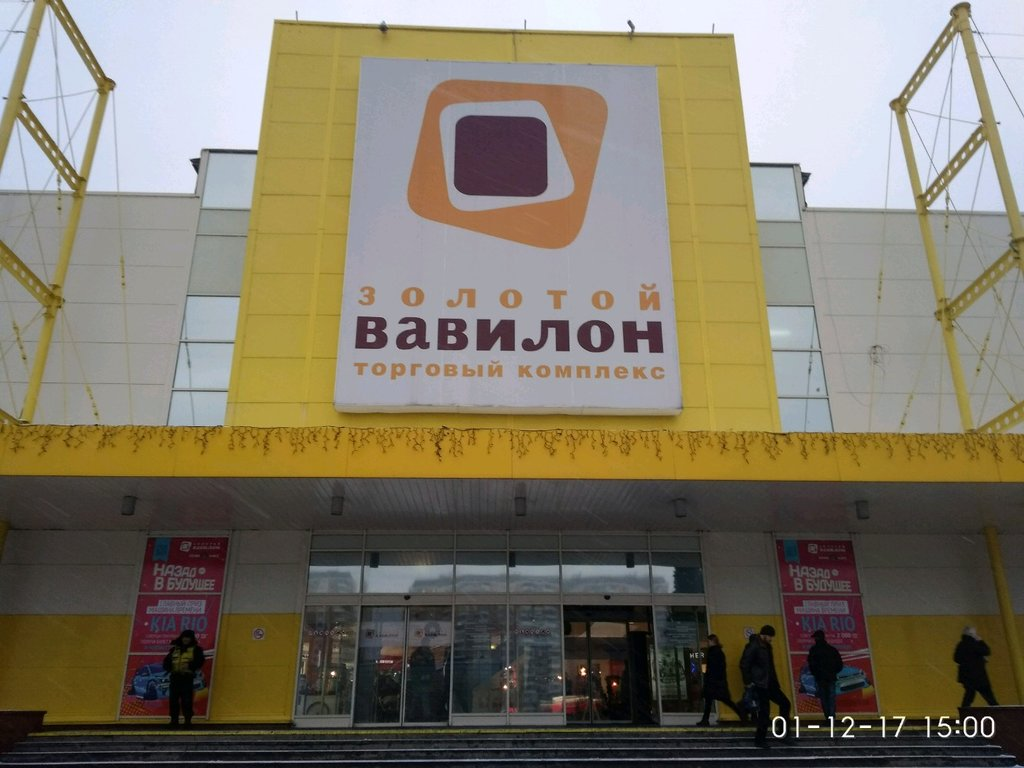 Ломбард золотой вавилон москва залоговые автомобили банки продажа новосибирск