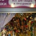 Все для свадеб и праздников, Организация праздника под ключ в Республике Карелия