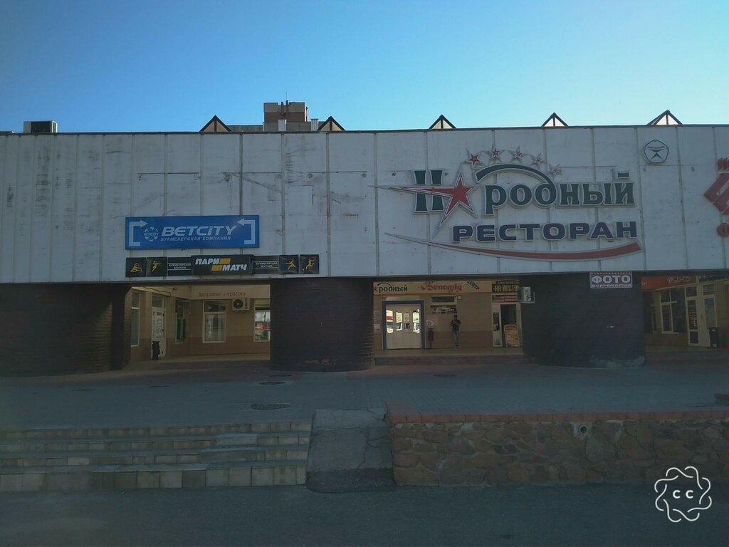 ресторан — Народный ресторан — Новополоцк, фото №1