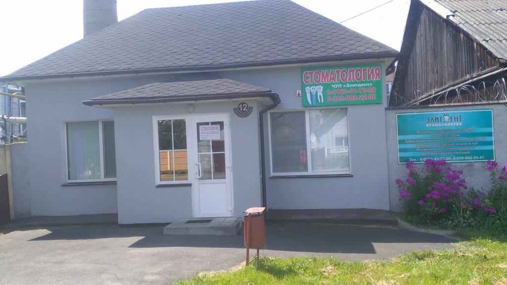 стоматологическая клиника — Элитдент — Барановичи, фото №2