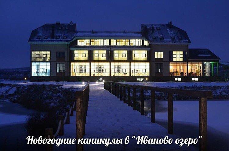 Иваново озеро