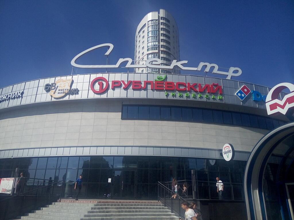 торговый центр — Спектр — Минск, фото №2
