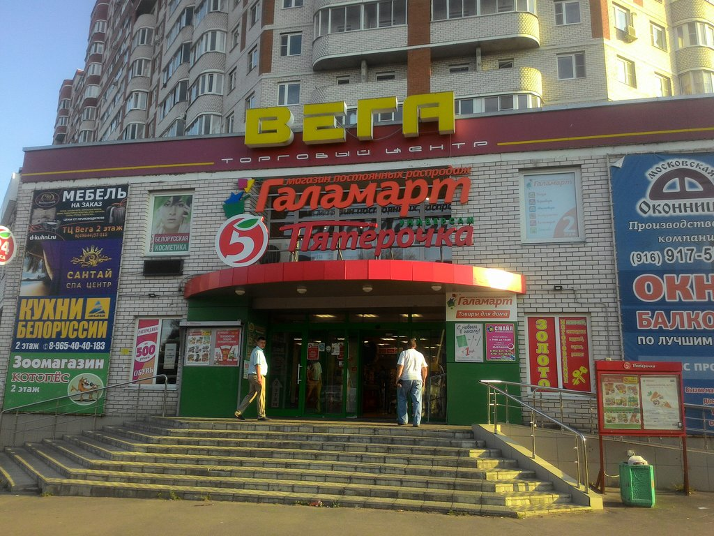 товары для дома — Галамарт — Воскресенск, фото №1
