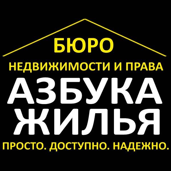 агентство недвижимости — Азбука Житья — Кольчугино, фото №1