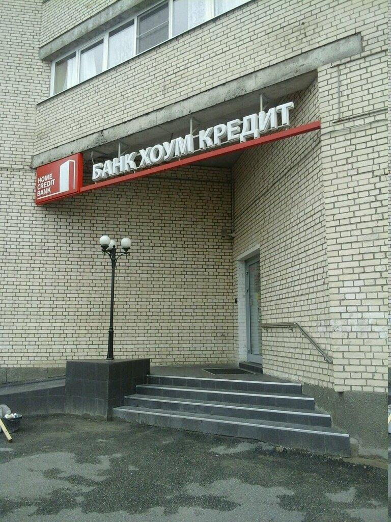 хоум банк спб адреса отделений