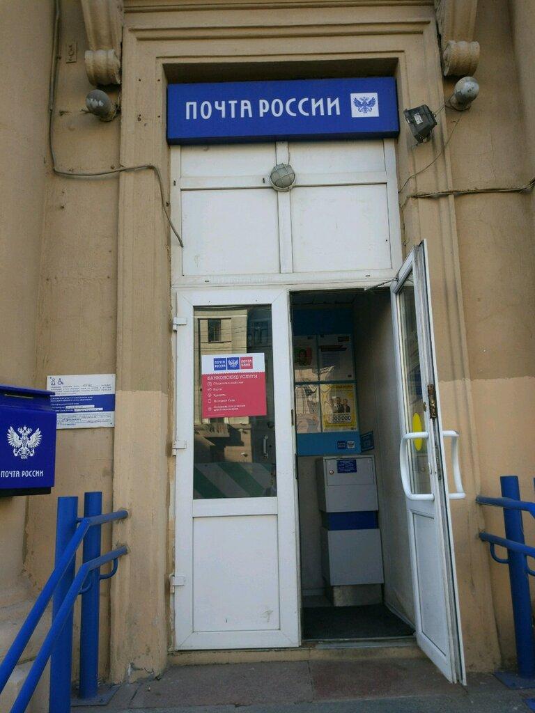 ценят отделения почты россии в москве на карте проводится аккредитованных получивших