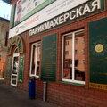 Каприз, Услуги маникюра и педикюра в Городском округе Мичуринск